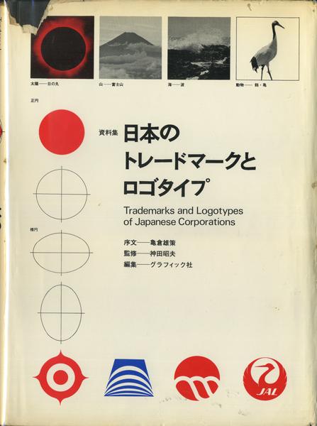 資料集 日本のトレードマークとロゴタイプ
