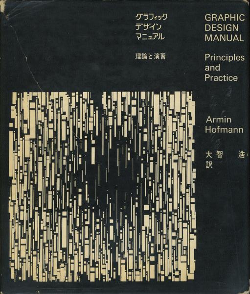 グラフィック・デザイン・マニュアル 理論と演習