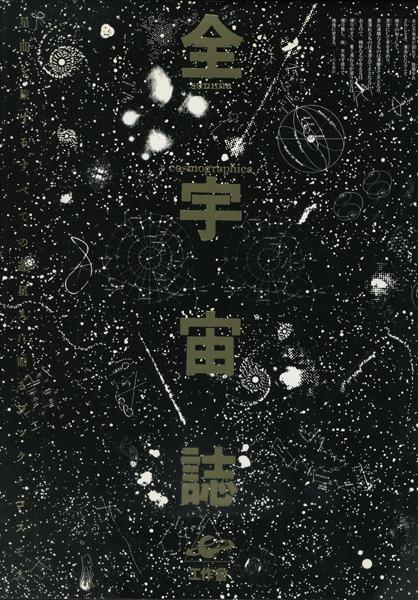 全宇宙誌 summa cosmographica