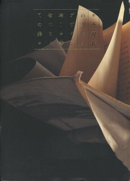近現代のブックデザイン考 I ―書物にとっての美