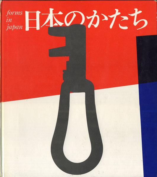 日本のかたち forms in japan
