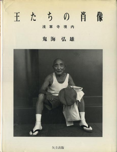 王たちの肖像 浅草寺境内