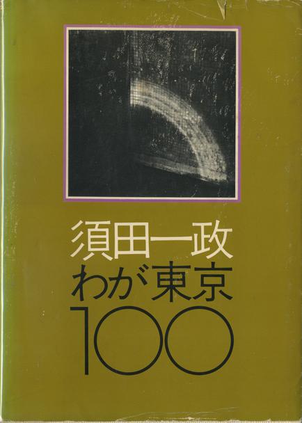 須田一政 わが東京100