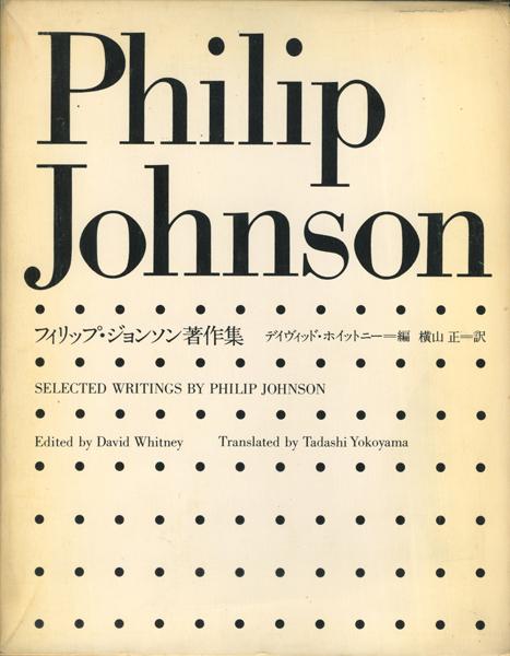 フィリップ・ジョンソン著作集