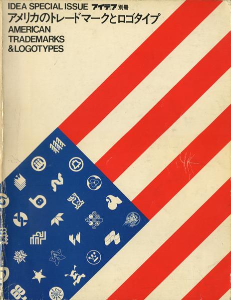 アメリカのトレードマークとロゴタイプ アイデア別冊
