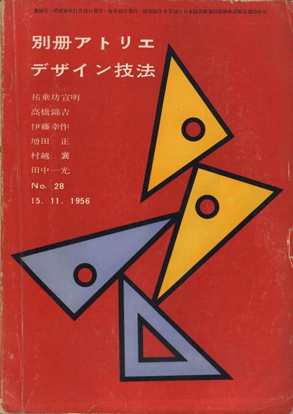 別冊アトリエ 28 デザイン技法