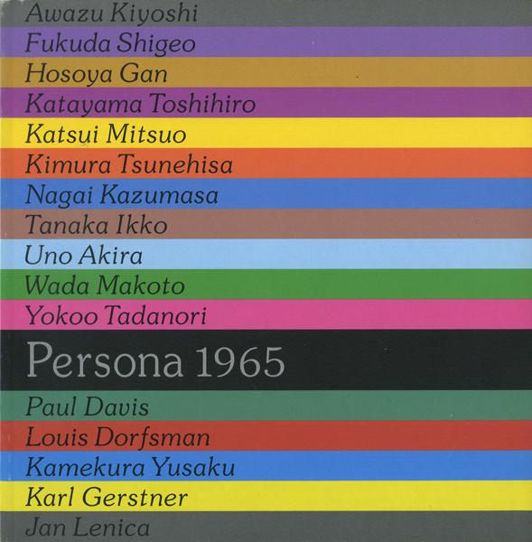 Persona 1965 ペルソナ50年記念