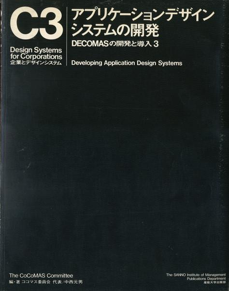 DECOMASの開発と導入3 アプリケーションデザインシステムの開発 C3