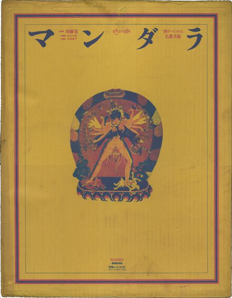 マンダラ 西チベット仏教美術
