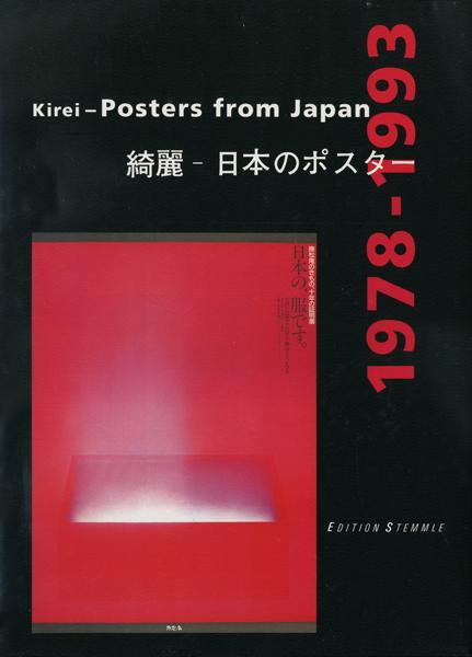 綺麗 ― 日本のポスター 1978-1993