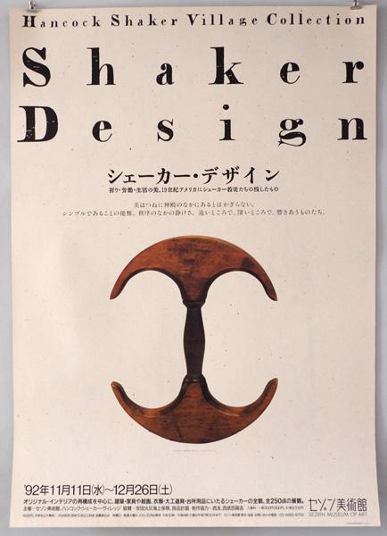 シェーカー・デザイン展 セゾン美術館