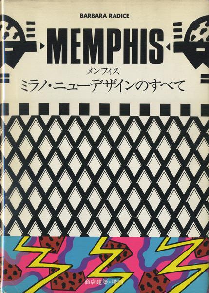 MEMPHIS メンフィス ミラノ・ニューデザインのすべて