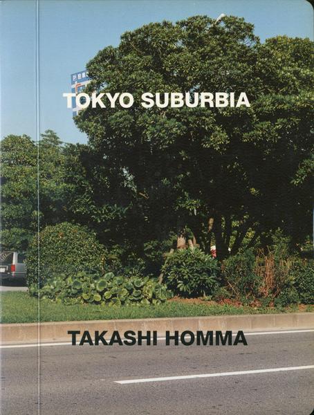 ホンマタカシ TOKYO SUBURBIA 東京郊外