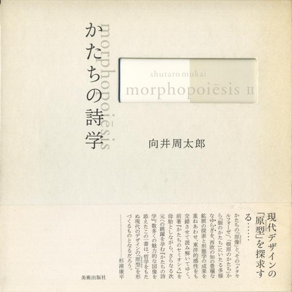かたちの詩学 向井周太郎著作集