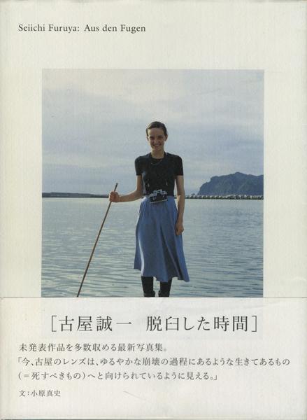 Seiichi Furuya: Aus dem Fugen