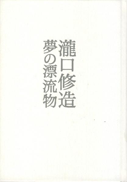瀧口修造 夢の漂流物 展 図録