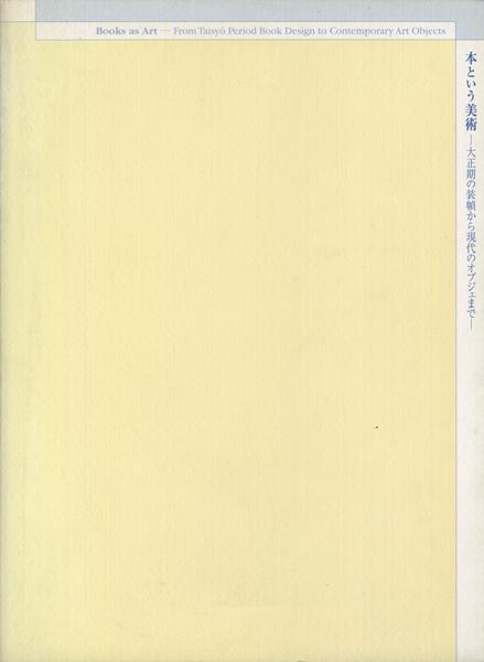 本という美術 大正期の装幀から現代のオブジェまで 展 図録