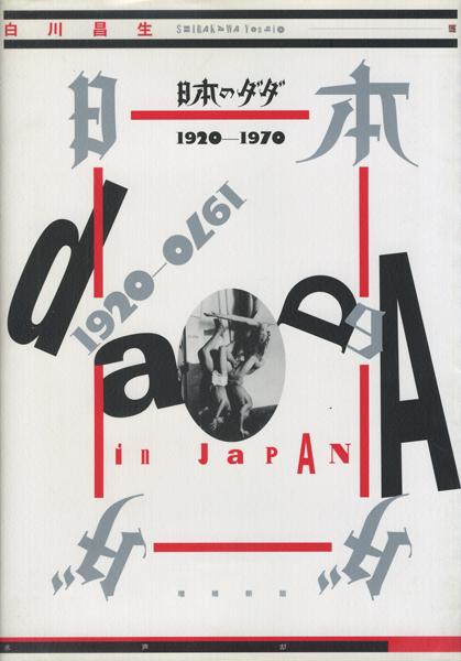 日本のダダ 1920-1970 [増補新版]