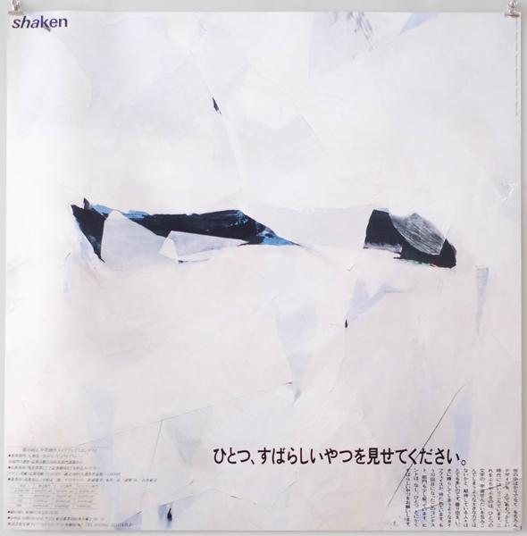 第10回石井賞創作タイプフェイスコンテスト ポスター各種
