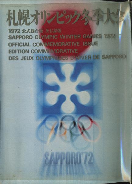 札幌オリンピック冬季大会 1972 公式総合版 英仏語版