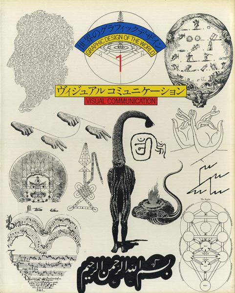 世界のグラフィックデザイン 全7冊揃