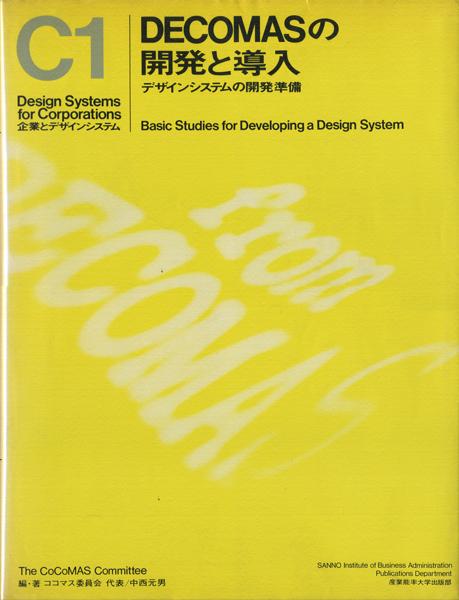 DECOMASの開発と導入 デザインシステムの開発準備 C1