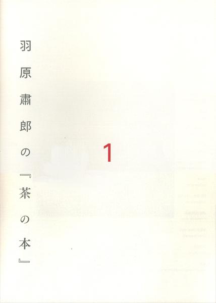 羽原肅郎の茶の本