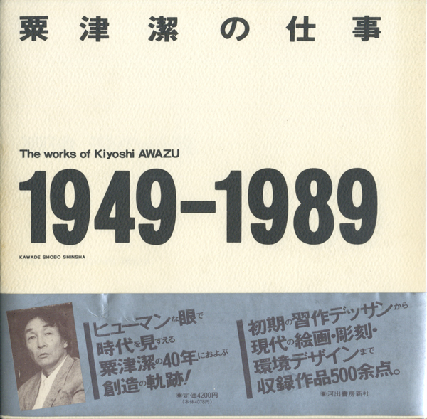 粟津潔の仕事 1949-1989