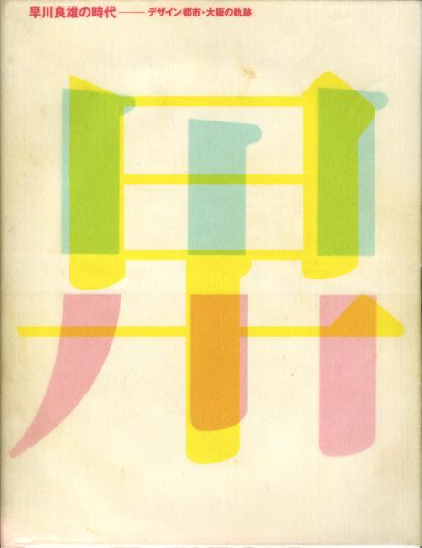 早川良雄の時代 デザイン都市・大阪の軌跡