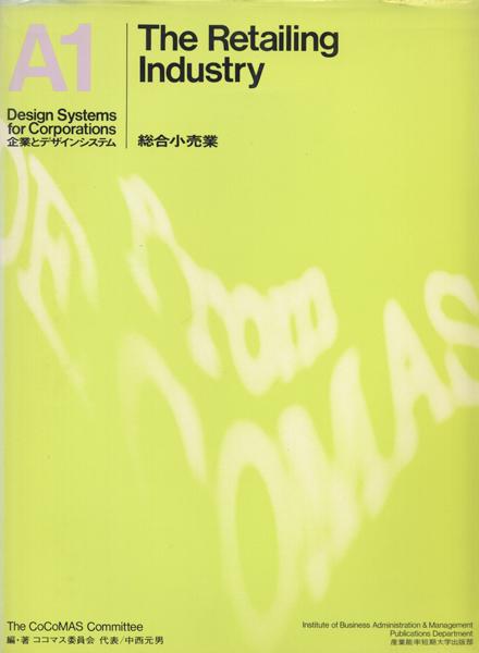総合小売業 企業とデザインシステム A1