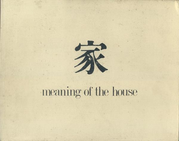 篠山紀信 家 meaning of the house