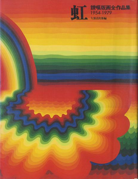 虹 靉嘔版画全作品集 1954-1979