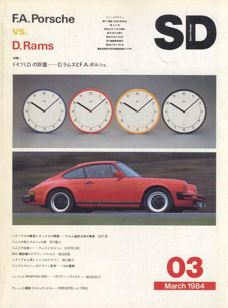 ドイツI.D.の双璧―D.ラムズとF.A.ポルシェ SD1984年3月号