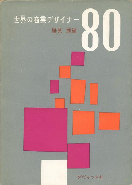 世界の商業デザイナー 80