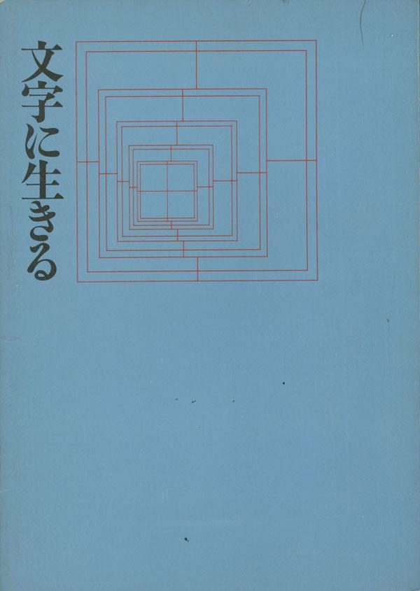 文字に生きる〈写研五〇年の歩み〉