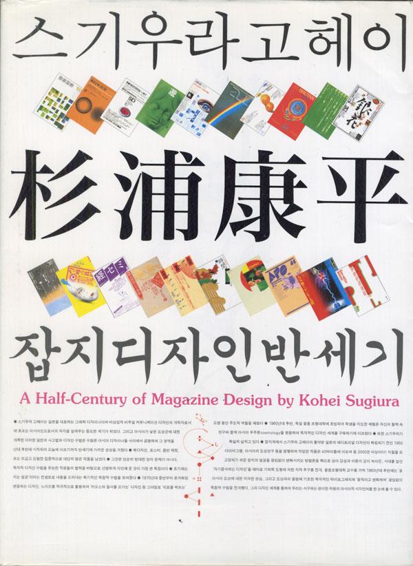 A Half-Century of Magazine Design by Kohei Sugiura [Korean Edition]