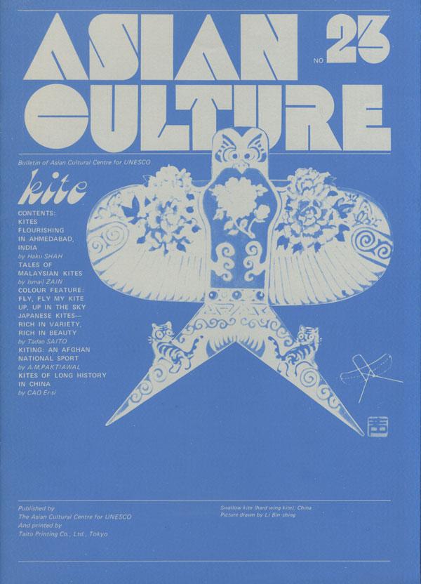 Asian Culture APC 7冊セット