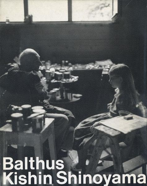 篠山紀信 Balthus
