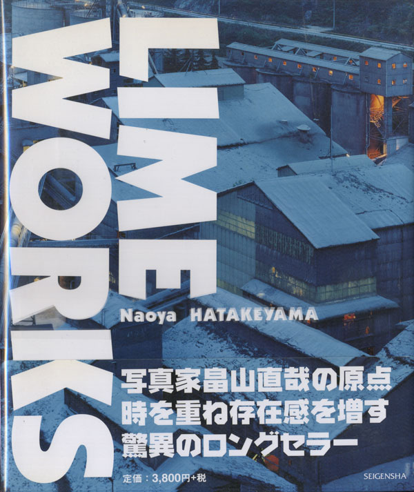 畠山直哉 LIME WORKS