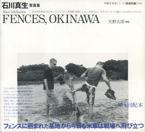 石川真生写真集 FENCERS, OKINAWA