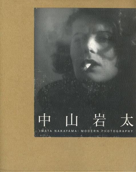 中山岩太 Modern Photography