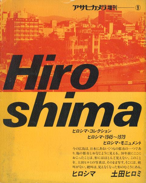 土田ヒロミ ヒロシマ