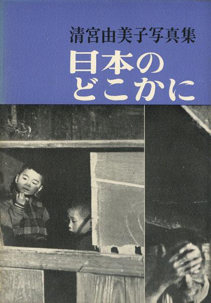 清宮由美子写真集 日本のどこかに