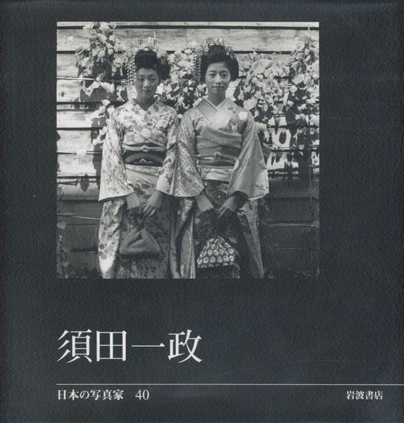須田一政 日本の写真家 40