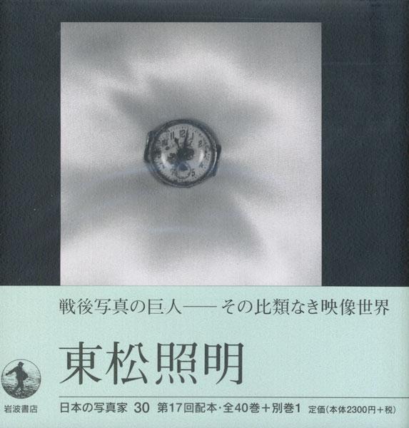 東松照明 日本の写真家 30