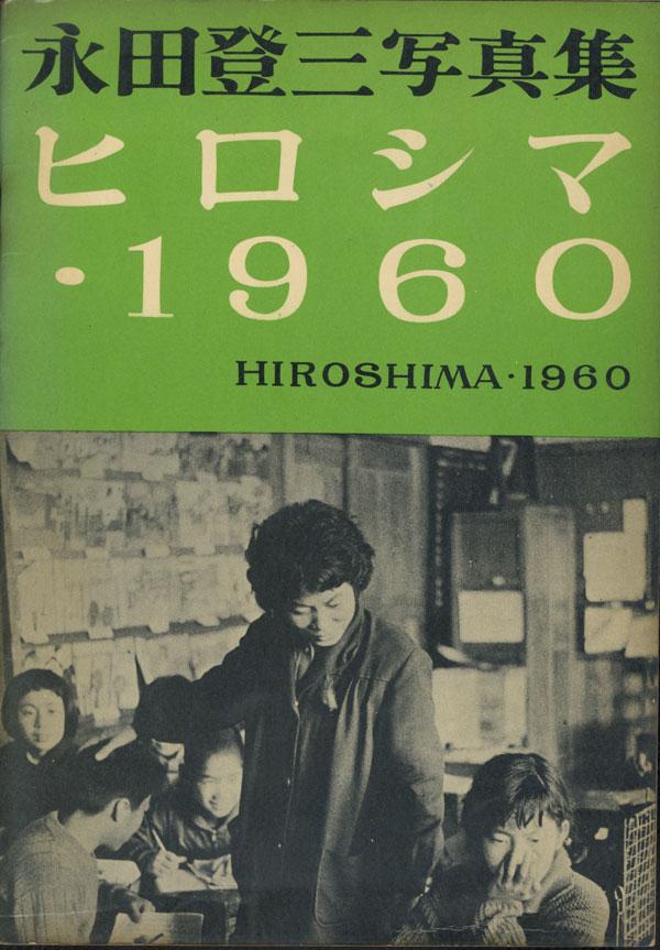 永田登三写真集 ヒロシマ・1960