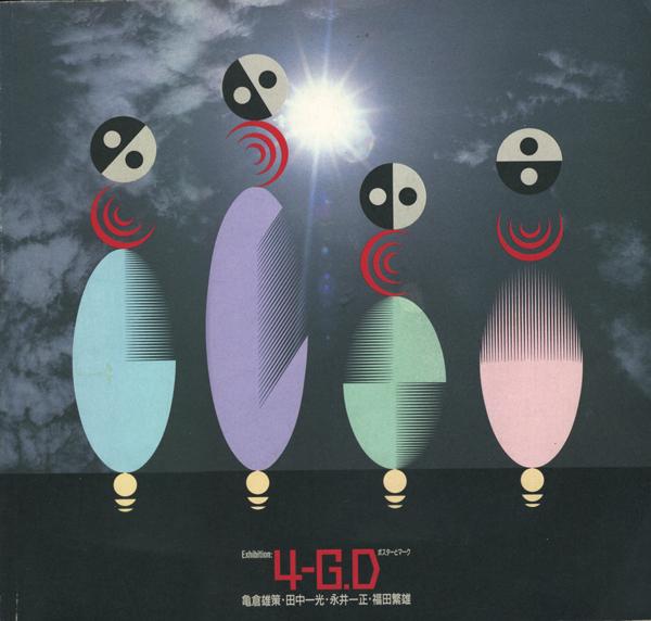 「4-G.D」展 ポスターとマーク図録