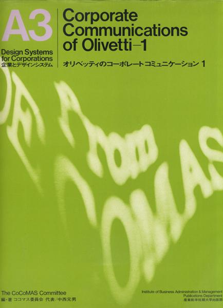 オリベッティのコーポレートコミュニケーション 全2巻