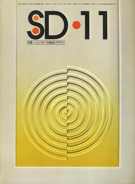 シェーカーの建築とデザイン SD 1975年11月号