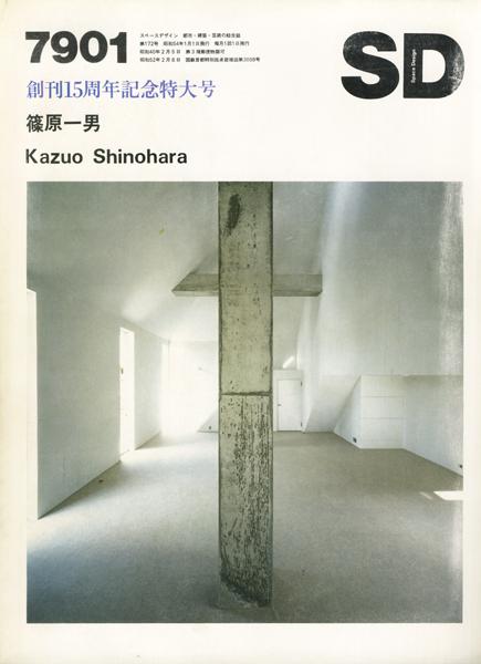 篠原一男  創刊15周年記念特大号 SD7901